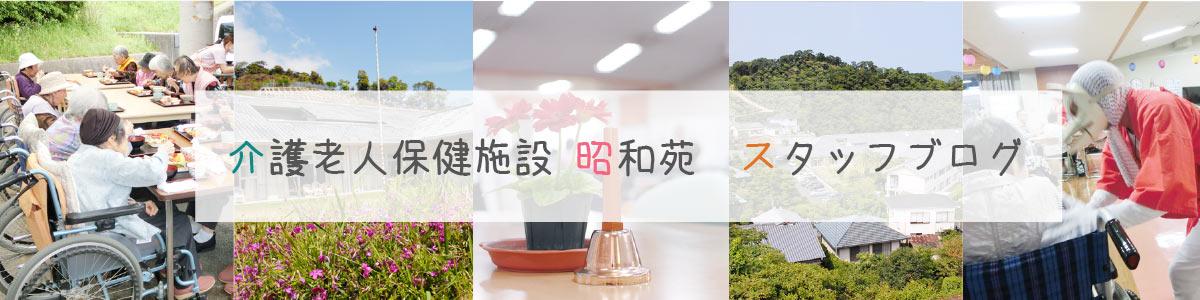 昭和苑スタッフブログ